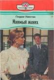 Книга Мнимый жених автора Глория Уинстон