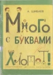 Книга Много с буквами хлопот! автора Александр Шибаев