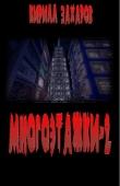 Книга Многоэтажки-2 автора Кирилл Захаров