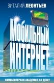 Книга Мобильный интернет автора Виталий Леонтьев