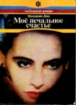 Книга Моё печальное счастье автора Фредерик Дар