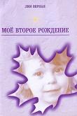 Книга Моё второе рождение (СИ) автора Лилия Качалка