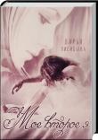 Книга Мое второе я (СИ) автора Дарья Лисицына
