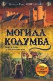 Книга Могила Колумба автора Мигель Монтаньес
