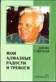Книга Мои алмазные радости и тревоги автора Джемс Саврасов