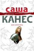 Книга Мои мужчины автора Саша Канес