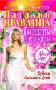 Книга Мои рецепты стройности автора Наталия Правдина