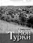 Книга Мои Турки автора Тамара Заверткина