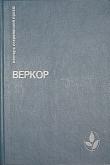 Книга Молчание моря автора Веркор