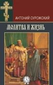 Книга Молитва и жизнь автора Антоний Сурожский