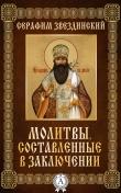 Книга Молитвы составленные в заключении автора Серафим Звездинский