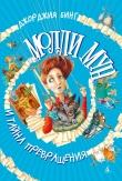 Книга Молли Мун и тайна превращения автора Джорджия Бинг
