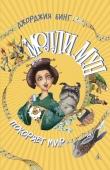 Книга Молли Мун покоряет мир автора Джорджия Бинг