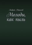 Книга Молоды, какпыль автора Андрей Моисеев