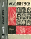 Книга Молодые герои Великой Отечественной войны автора авторов Коллектив