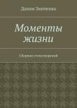 Книга Моменты жизни автора Данни Зинченко