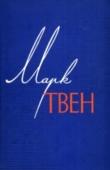 Книга Монолог царя автора Марк Твен