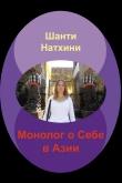 Книга Монолог о Себе в Азии автора Шанти Натхини