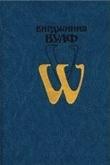 Книга Монтень автора Вирджиния Вулф