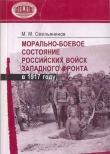 Книга Морально-боевое состояние российских войск Западного фронта в 1917 году автора Михаил Смольянинов