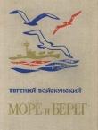 Книга Море и берег автора Евгений Войскунский
