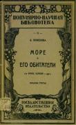 Книга Море и его обитатели  автора Э. Пименова