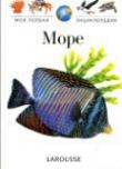 Книга Море:Энциклопедия для детей автора Джейн Эллиотт