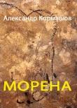 Книга Морена автора Александр Кормашов