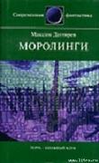 Книга Моролинги автора Максим Дегтярев