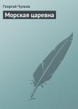 Книга Морская царевна автора Георгий Чулков