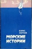 Книга Морские истории (Рассказы) автора Борис Житков