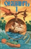 Книга Морские камешки автора Наталья Маркелова