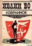 Книга Морское путешествие автора Ивлин Во