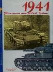 Книга Мощанский - 1941 - тактика танковой войны автора Илья Мощанский