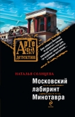 Книга Московский лабиринт Минотавра автора Наталья Солнцева