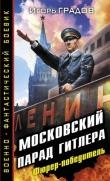 Книга Московский парад Гитлера. Фюрер-победитель автора Игорь Градов