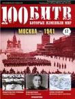 Книга Москва - 1941 автора DeAGOSTINI Издательство