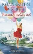Книга Москва, я люблю его! автора Дарья Лаврова