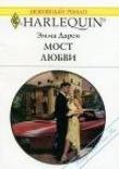 Книга Мост любви автора Эмма Дарси