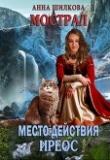 Книга Мострал: место действия Иреос (СИ) автора Анна Шилкова