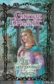 Книга Мой благородный рыцарь автора Синтия Бридинг