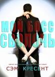 Книга Мой босс — сволочь (ЛП) автора Сем Крезент