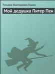Книга Мой дедушка Питер Пен автора Татьяна Енина