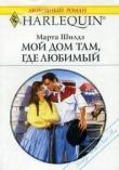 Книга Мой дом там, где любимый автора Марта Шилдз