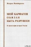 Книга Мой Карфаген обязан быть разрушен автора Валерия Новодворская