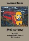 Книга Мой каталог автора Валерий Валюс