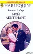 Книга Мой лейтенант автора Вивиан Либер