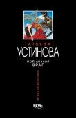 Книга Мой личный враг автора Татьяна Устинова