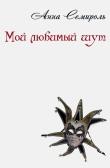 Книга Мой любимый шут (СИ) автора Анна Семироль