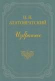 Книга Мой «маленький дедушка» и Фимушка автора Николай Златовратский
